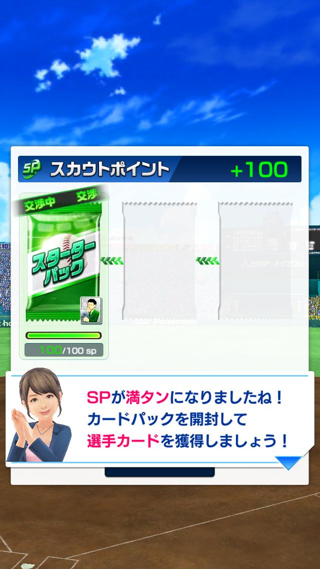 androidアプリ プロ野球VS攻略スクリーンショット3