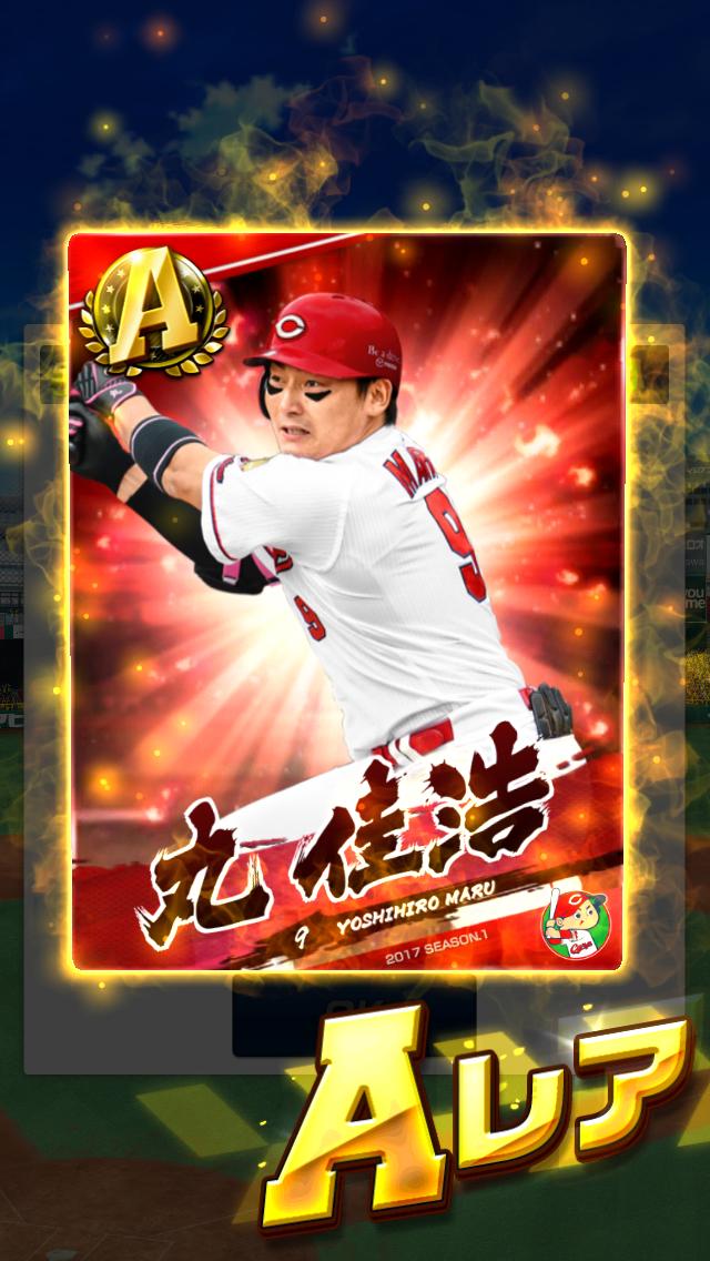 androidアプリ プロ野球VS攻略スクリーンショット4