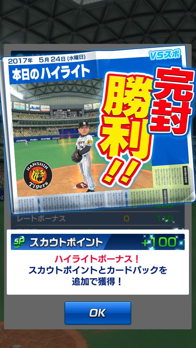 androidアプリ プロ野球VS攻略スクリーンショット7