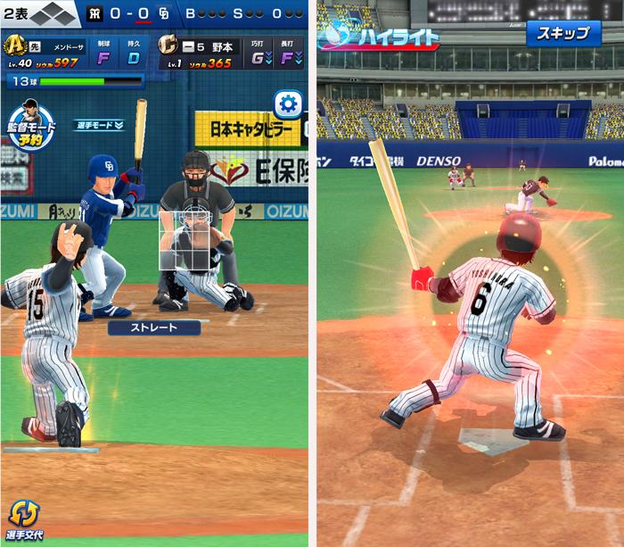 プロ野球VS androidアプリスクリーンショット1