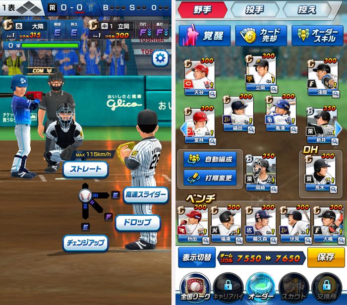 プロ野球VS androidアプリスクリーンショット2