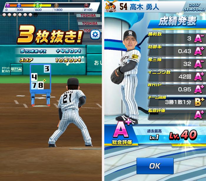 プロ野球VS androidアプリスクリーンショット3
