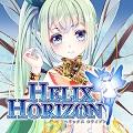 ヘリックスホライズン(Helix Horizon)