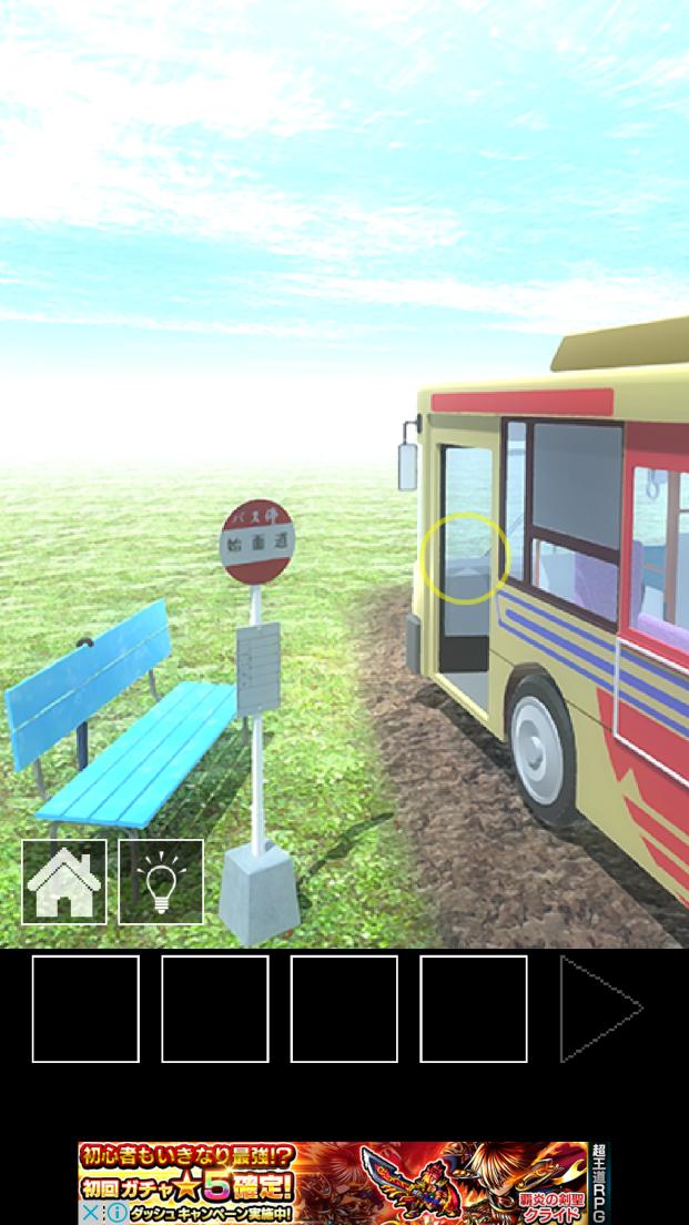 androidアプリ バス停のある道攻略スクリーンショット2