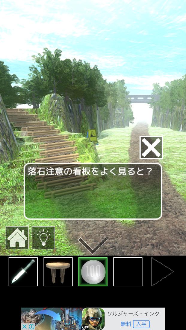 androidアプリ バス停のある道攻略スクリーンショット4