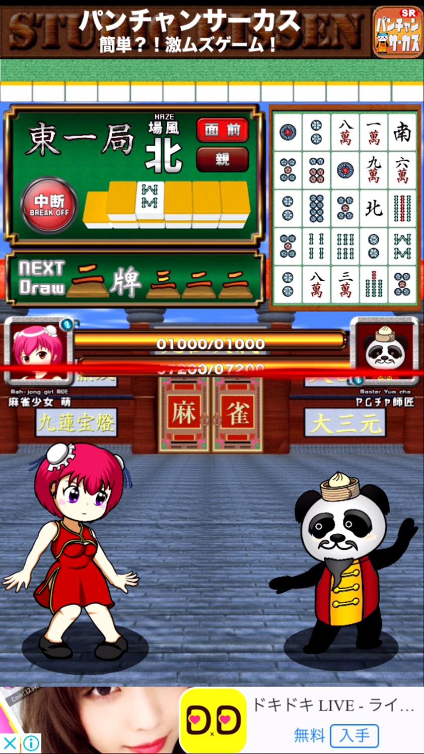麻雀少女2 androidアプリスクリーンショット1
