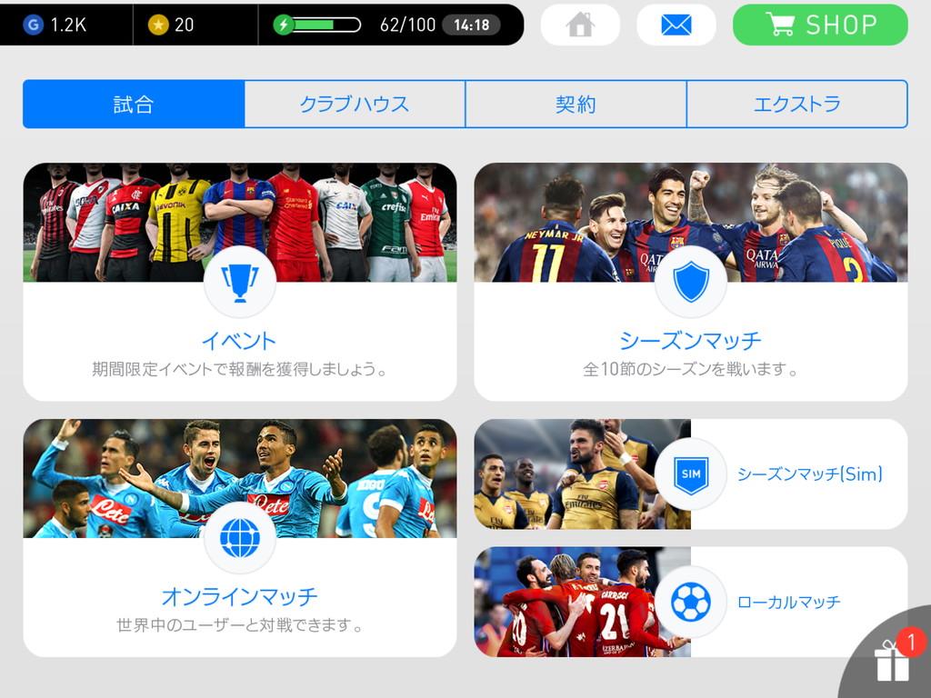 androidアプリ Winning Eleven 2017(ウイイレ)攻略スクリーンショット2