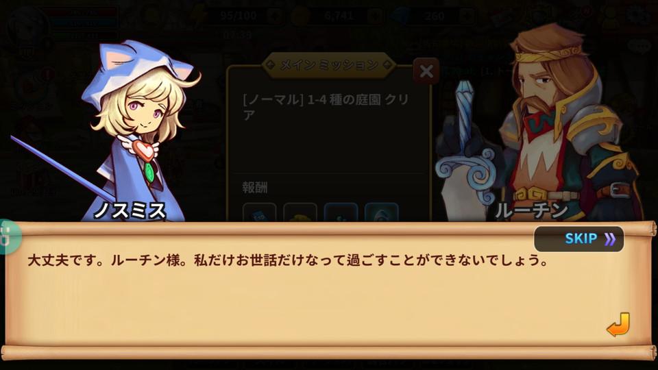 androidアプリ Dragon Saga(ドラゴニカ:モバイル)攻略スクリーンショット2