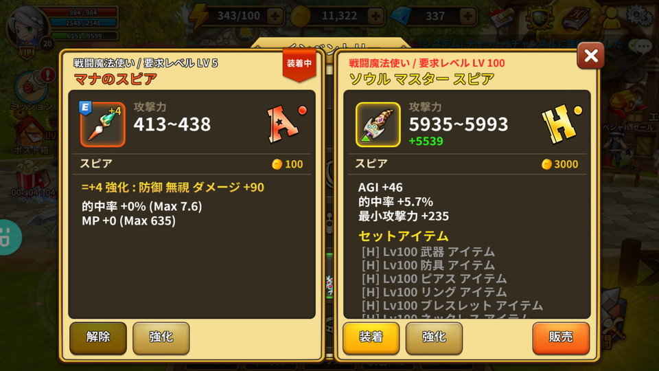 androidアプリ Dragon Saga(ドラゴニカ:モバイル)攻略スクリーンショット7