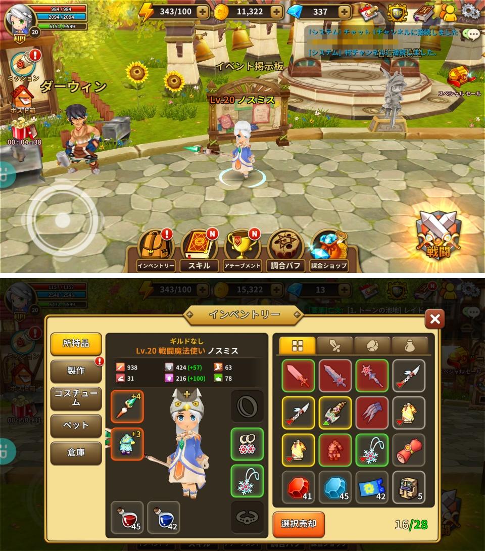 Dragon Saga(ドラゴニカ:モバイル) androidアプリスクリーンショット3