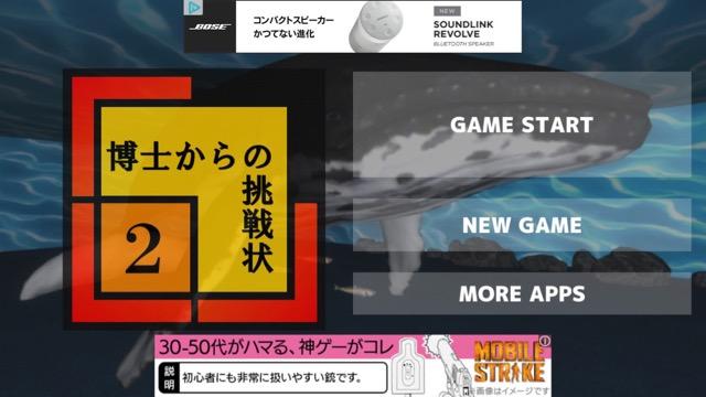 androidアプリ 脱出ゲーム 博士からの挑戦状2攻略スクリーンショット1