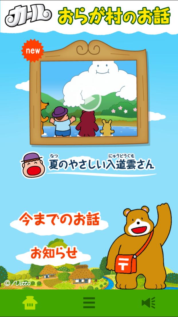 androidアプリ カールおらが村のお話攻略スクリーンショット1
