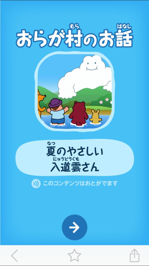 androidアプリ カールおらが村のお話攻略スクリーンショット2