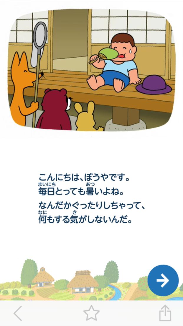 androidアプリ カールおらが村のお話攻略スクリーンショット3