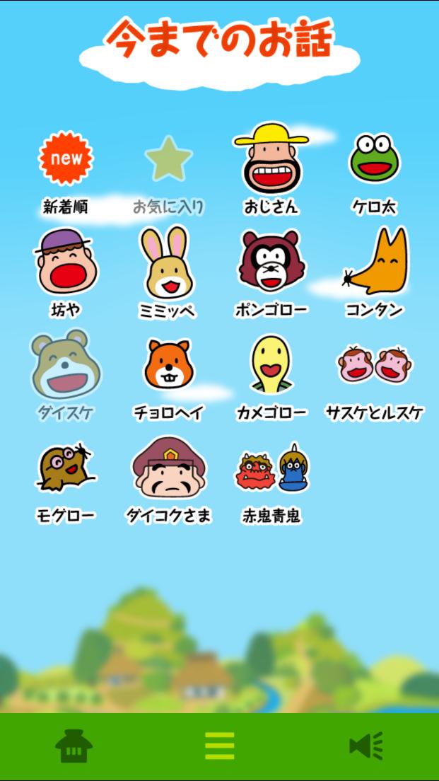androidアプリ カールおらが村のお話攻略スクリーンショット4