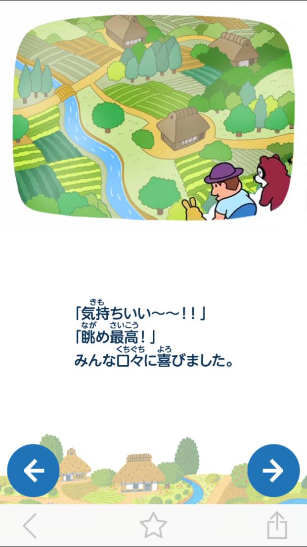 カールおらが村のお話 androidアプリスクリーンショット2
