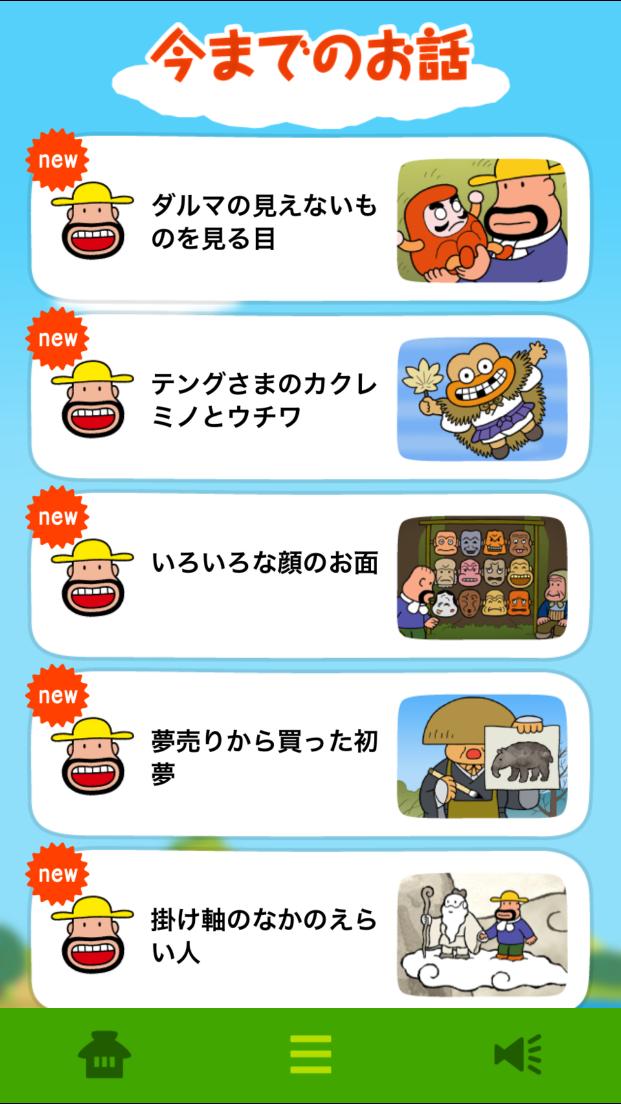 カールおらが村のお話 androidアプリスクリーンショット3