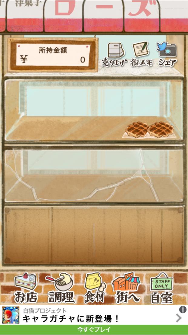 洋菓子店ローズ androidアプリスクリーンショット1