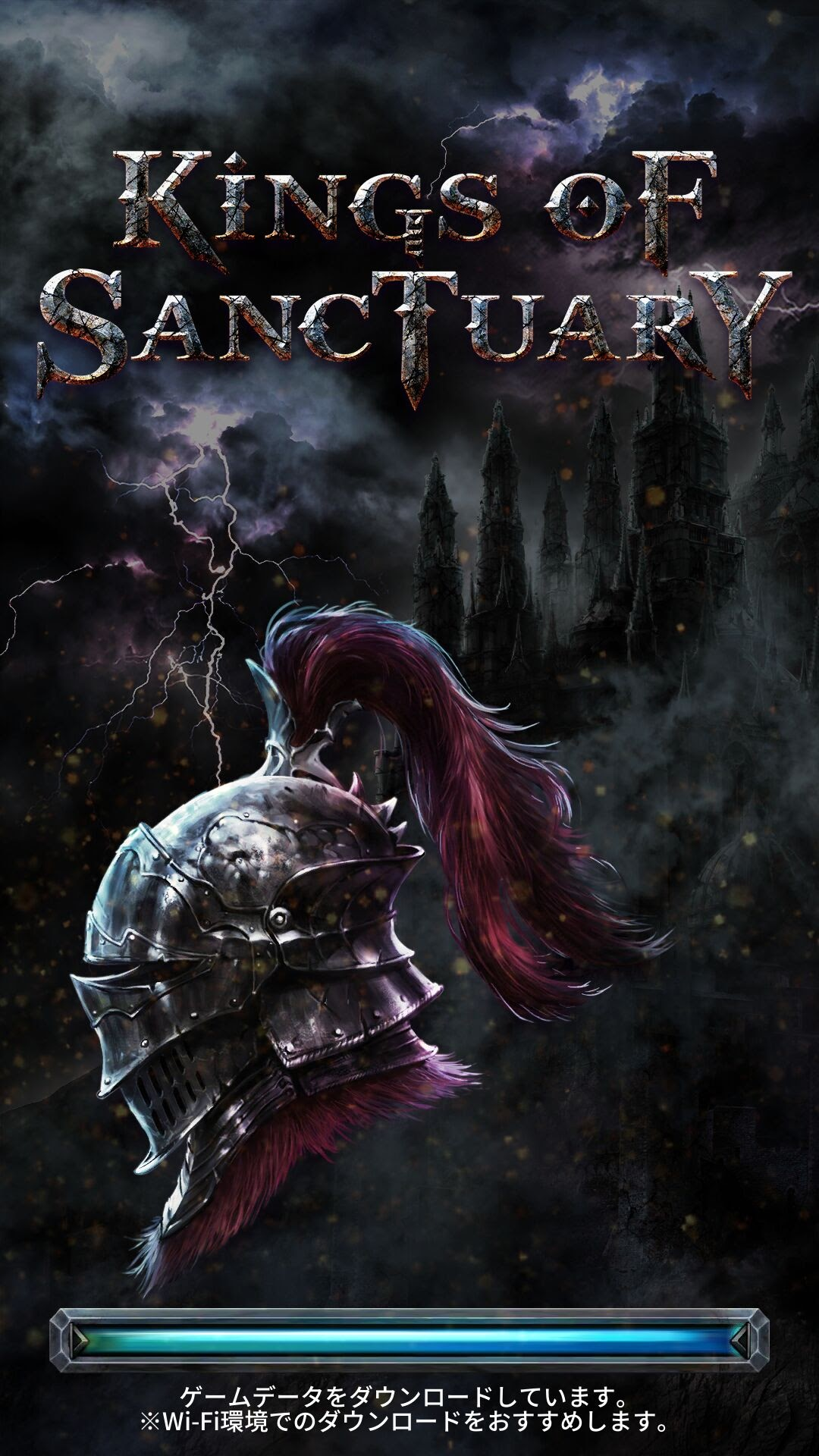 androidアプリ KOS - Kings of Sanctuary攻略スクリーンショット1