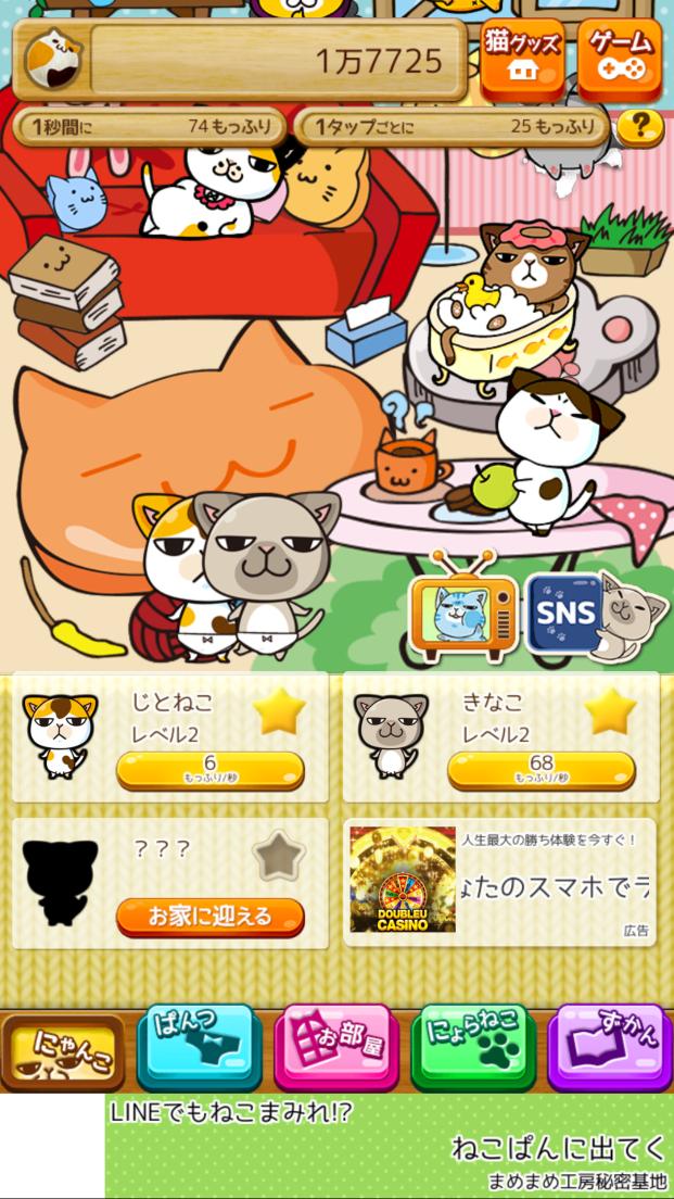 まめ猫もっふりぱんつ(ねこぱん) androidアプリスクリーンショット1