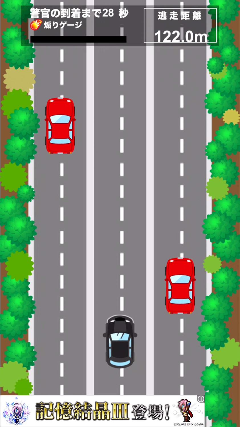 ただいま逃走中! 〜超絶カーアクション!天才ドライバーの試練〜 androidアプリスクリーンショット1