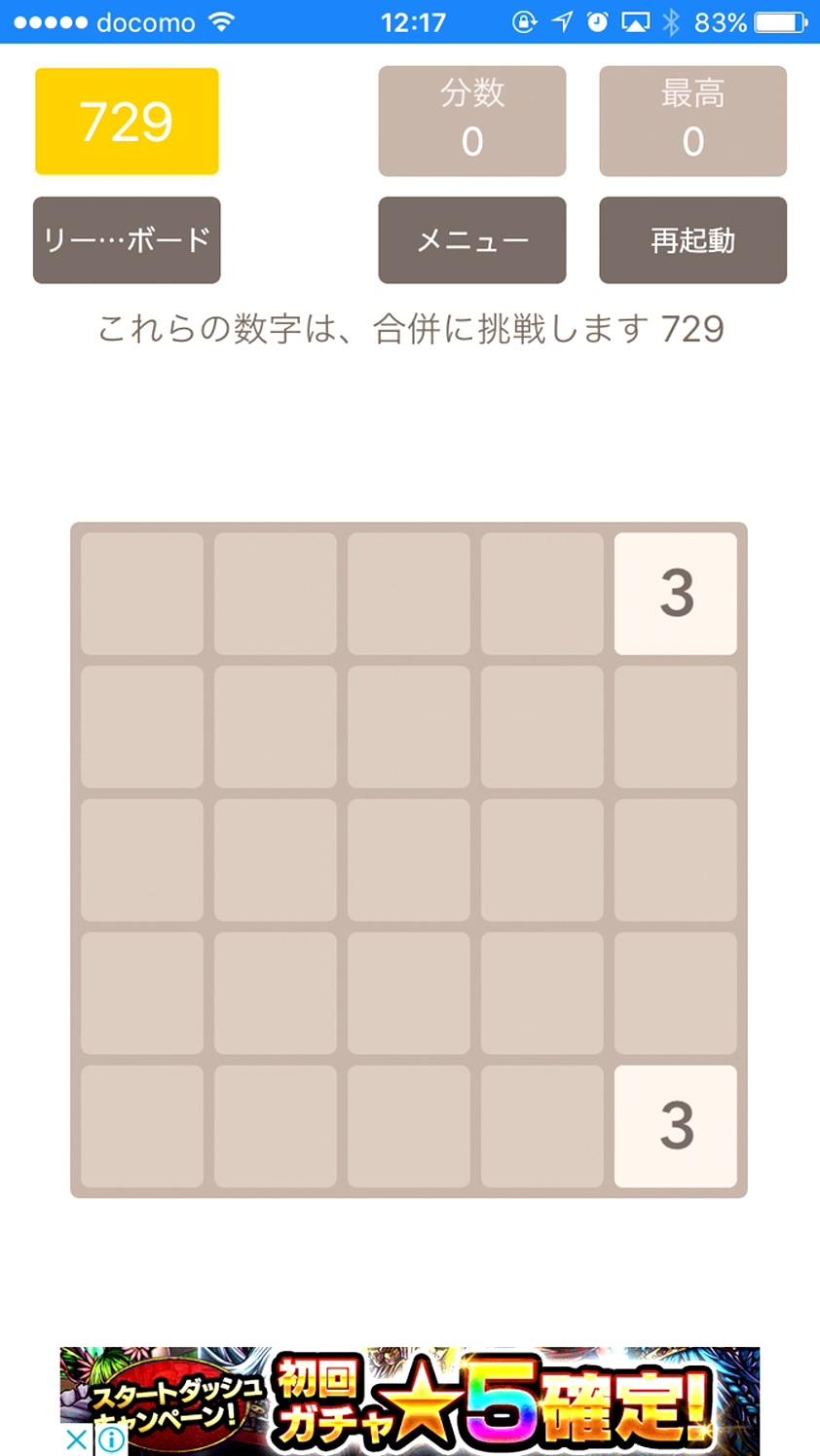 333-ナンバーゲーム androidアプリスクリーンショット1