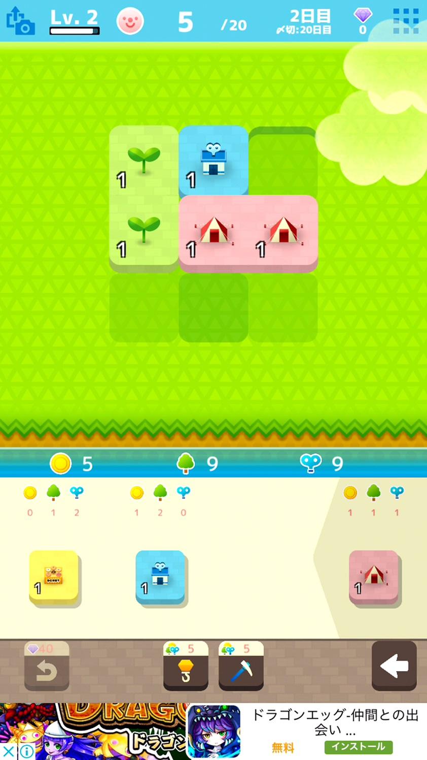 街づくりパズル エコノミシティ - Economicity - androidアプリスクリーンショット1
