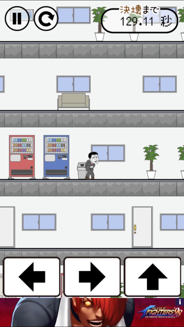 早くトイレに行きたい androidアプリスクリーンショット1
