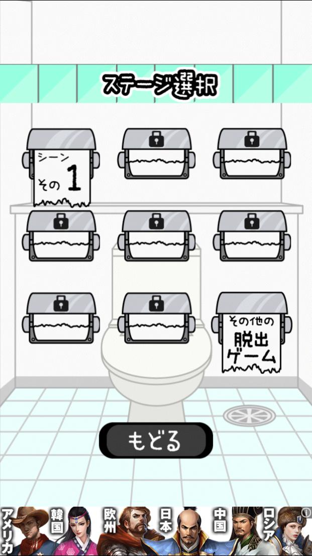 androidアプリ トイレに入ったら紙がない攻略スクリーンショット2
