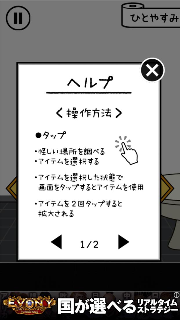 androidアプリ トイレに入ったら紙がない攻略スクリーンショット3