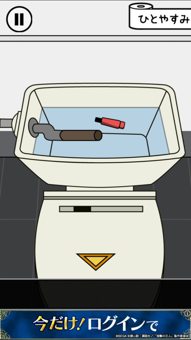 androidアプリ トイレに入ったら紙がない攻略スクリーンショット4