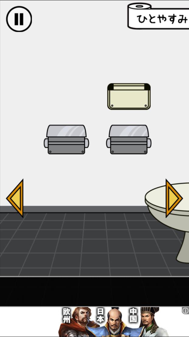 トイレに入ったら紙がない androidアプリスクリーンショット1