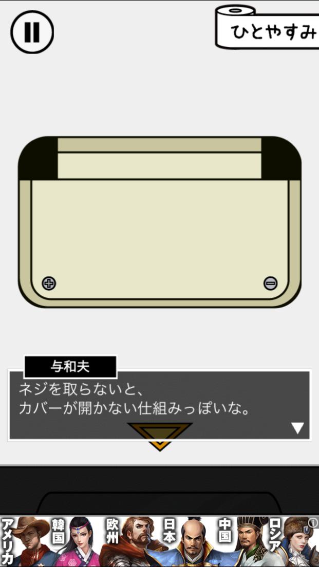 トイレに入ったら紙がない androidアプリスクリーンショット3