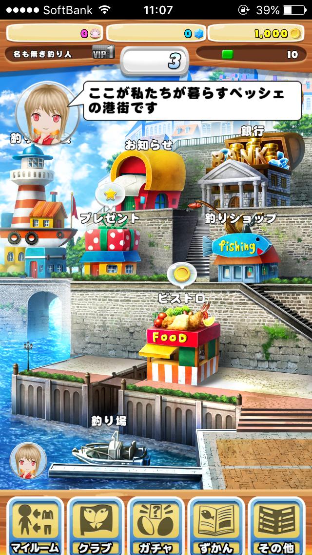 androidアプリ 僕の釣り物語攻略スクリーンショット1