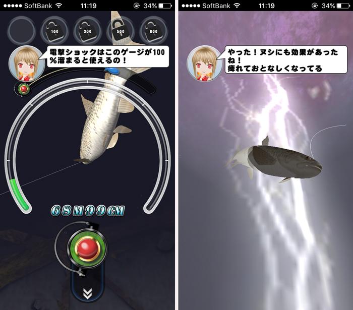 僕の釣り物語 androidアプリスクリーンショット3