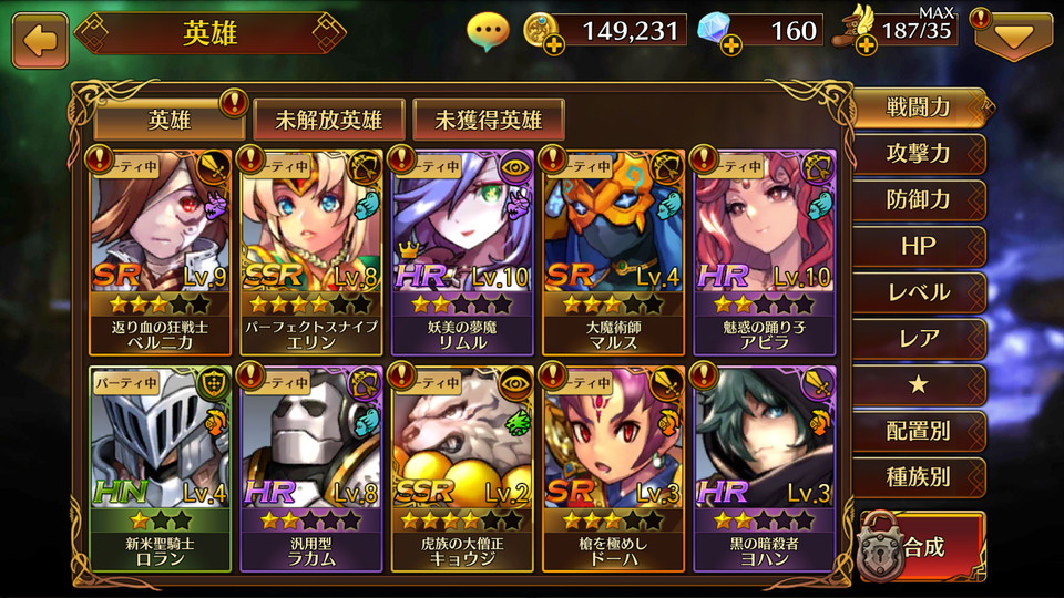 androidアプリ グランヴィリア ~遥かなる異郷~(グラビリ)攻略スクリーンショット5