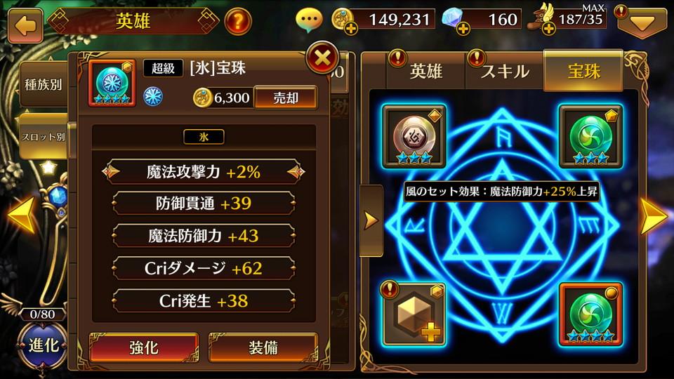 androidアプリ グランヴィリア ~遥かなる異郷~(グラビリ)攻略スクリーンショット6