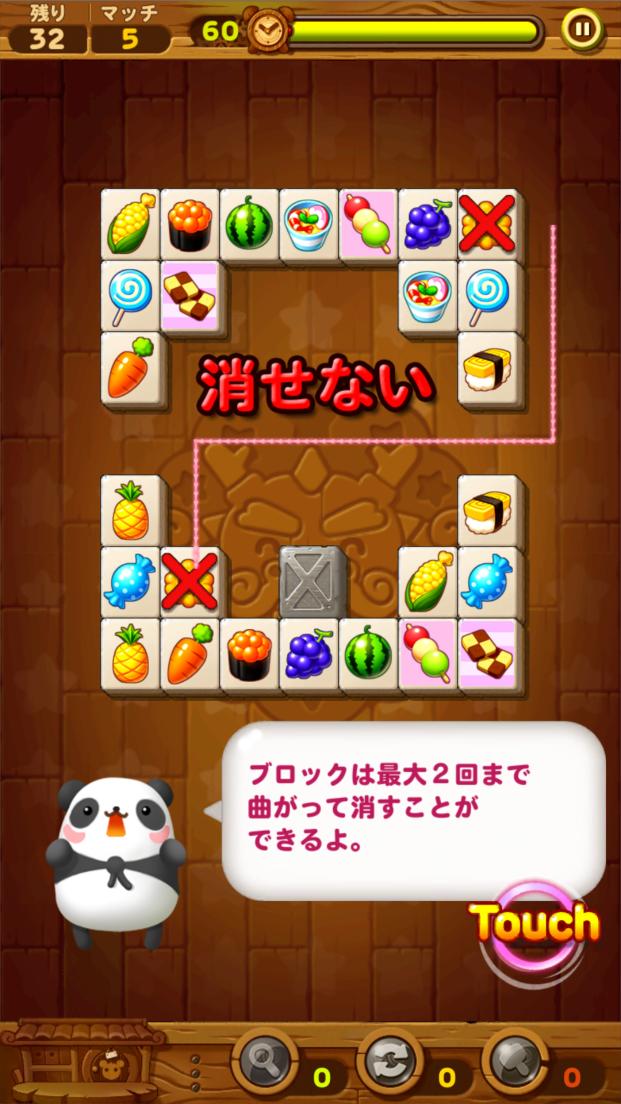 androidアプリ LINE パズル タンタン攻略スクリーンショット3