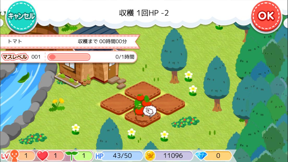 androidアプリ 農園婚活攻略スクリーンショット2