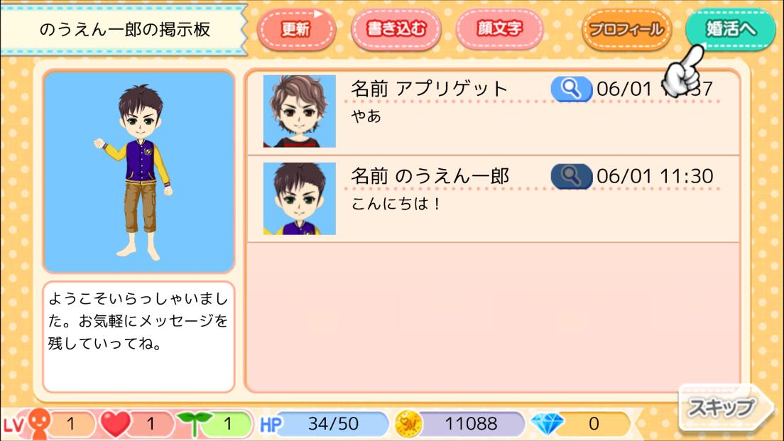農園婚活 androidアプリスクリーンショット3