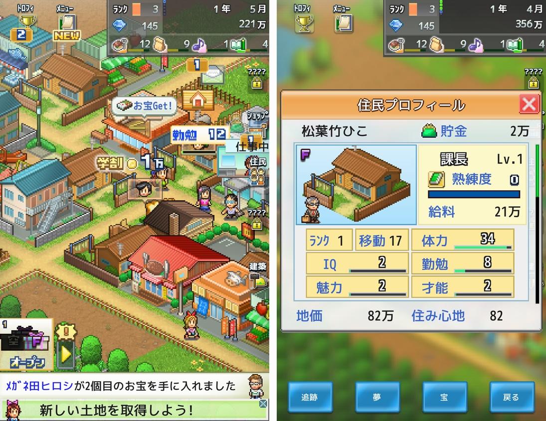 箱庭タウンズ(箱タウ) androidアプリスクリーンショット1
