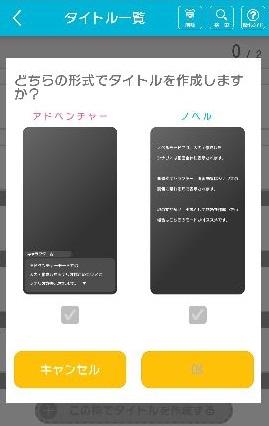 androidアプリ ラノゲツクール攻略スクリーンショット1
