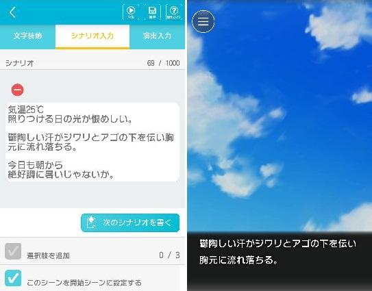 androidアプリ ラノゲツクール攻略スクリーンショット2