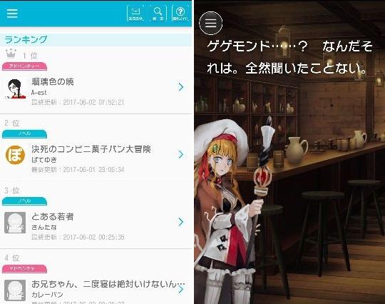 androidアプリ ラノゲツクール攻略スクリーンショット4