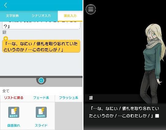 androidアプリ ラノゲツクール攻略スクリーンショット6
