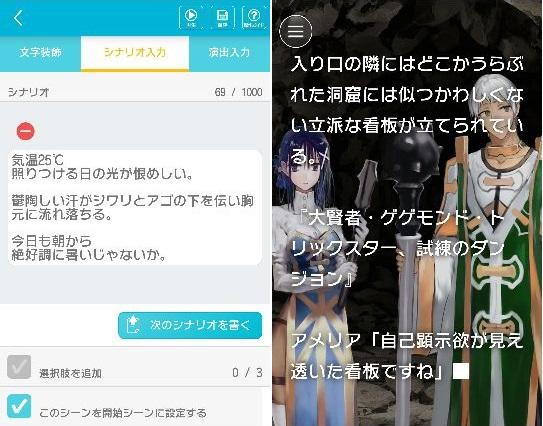 ラノゲツクール androidアプリスクリーンショット1