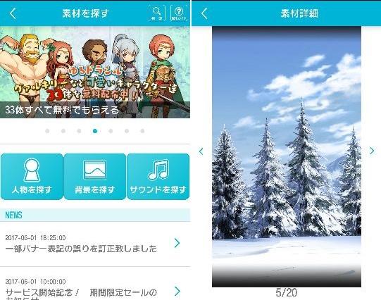 ラノゲツクール androidアプリスクリーンショット2