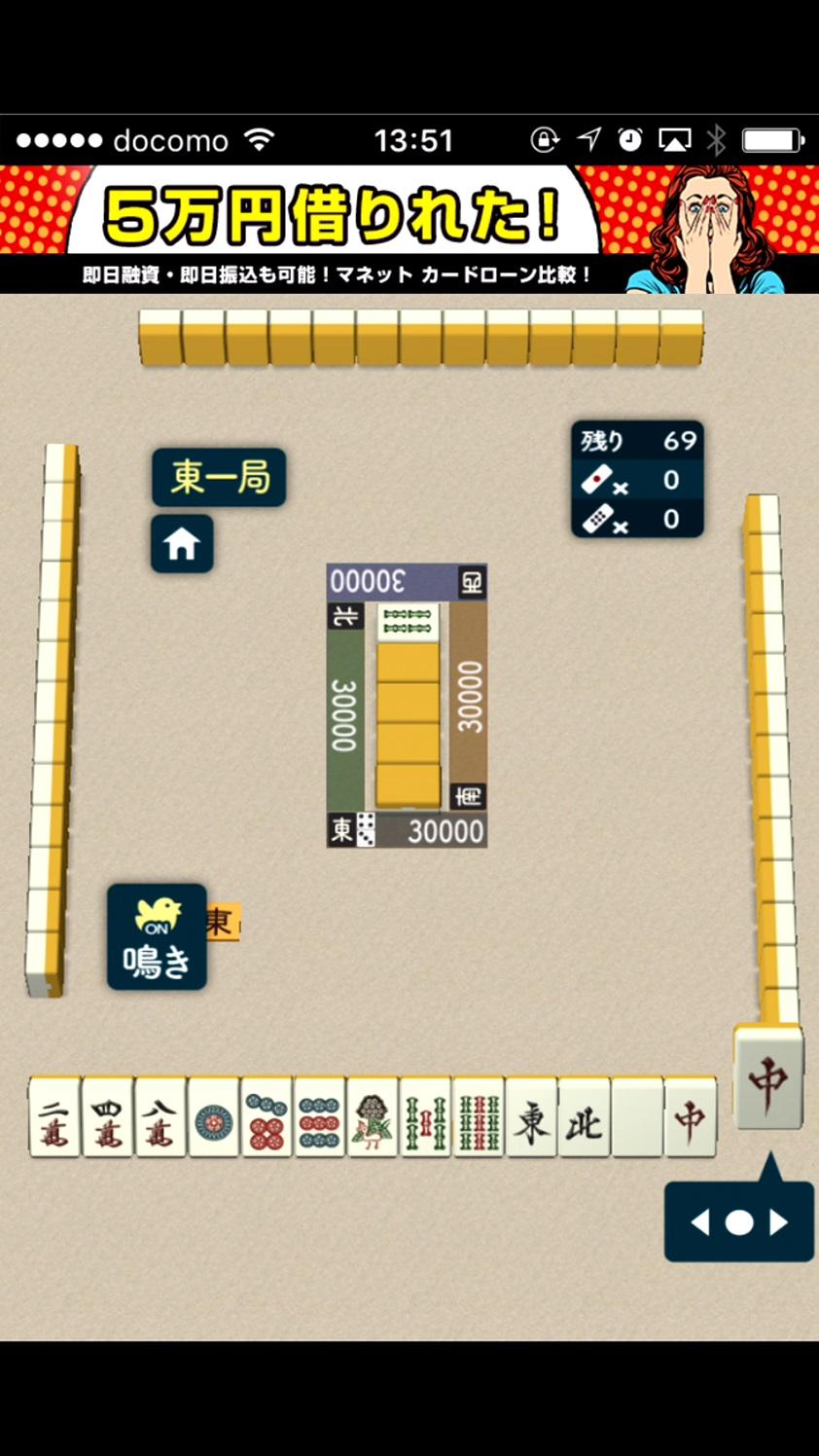 四人打ち麻雀 Hobo King androidアプリスクリーンショット1