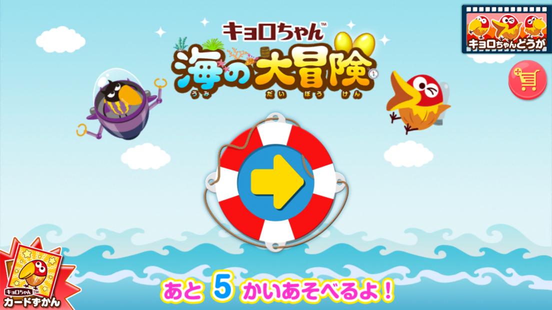 androidアプリ キョロちゃん 海の大冒険攻略スクリーンショット1