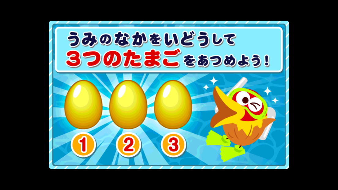 androidアプリ キョロちゃん 海の大冒険攻略スクリーンショット2